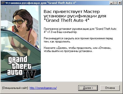 Русификатор для GTA 4.